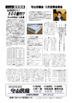 民報869 12月議会閉会_01