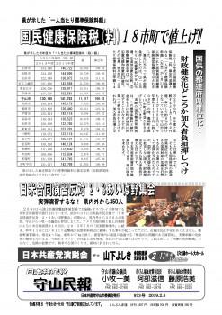 民報873 国民健康保険税 県内18市町で値上げ_01