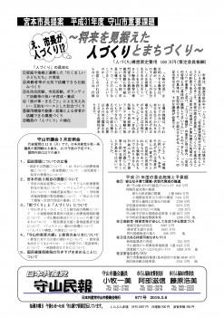 民報877 市長が「人づくり」?_01