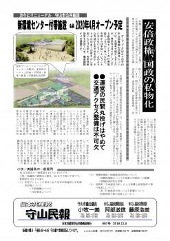 民報867 新環境センター付帯施設の活用_01