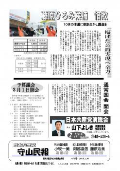 民報872 藤原候補惜敗_01