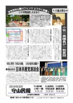 民報890 演説会に1500人 6月議会小牧質問_01