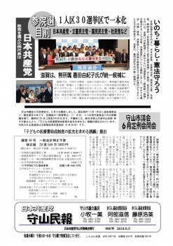 民報888 野党共闘 6月定例会開会_01