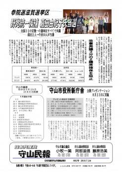 民報892 参院選滋賀選挙区 野党の勝利_01