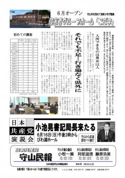 民報886 グループホーム開所_01