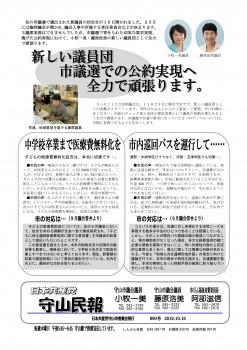 民報890 新しい議員団 公約実現へ_01