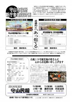 民報901 市役所新庁舎 よく似てる・・・_01
