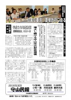 民報897  政府交渉 平成30年度決算審査_01