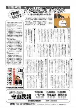 民報898 9月議会小牧質問詳報[12470]_01