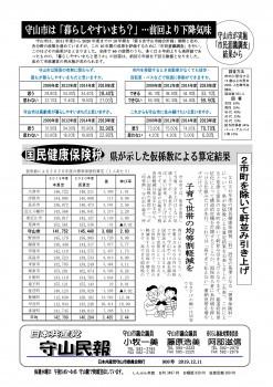 民報908 国保保険税仮算定軒並み値上げ 市民意識調査_01