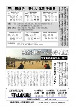 民報902  議会新体制 守山小学校校庭拡張_01