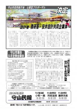民報896 庁舎の設計業者決定 9月議会開会_01