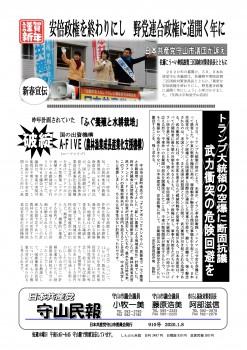 民報910  新春宣伝 A‐FIVE破綻_01