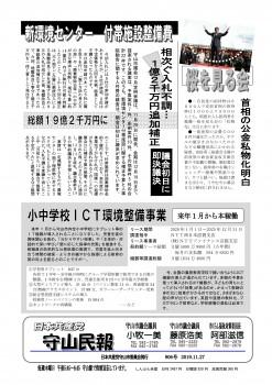 民報906 12月定例会 付帯施設補正予算_01