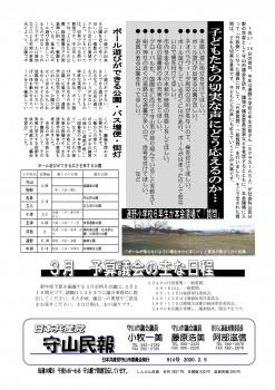 民報914号 速野小学校議会学習会_01