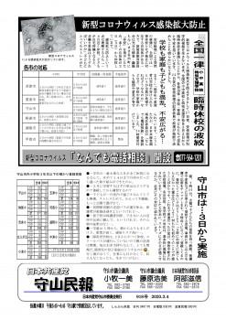 民報918 新型コロナ_01