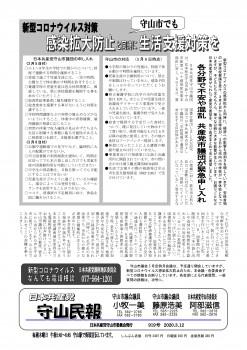民報919 新型コロナウイルス緊急申し入れ_01