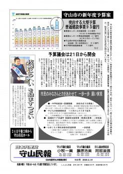 民報916 新年度予算発表_01
