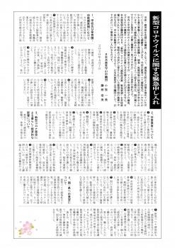 民報922 裏面 新型コロナ申し入れ文_01