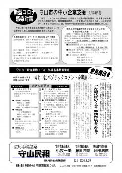 民報921 新型コロナ経済対策 ごみ処理基本計画_01