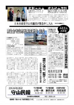 民報922 ごみ処理計画市民説明会 市民病院新館オープン_02
