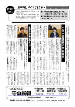民報920 3月議会質問詳報_01