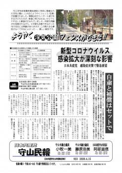 民報923 浮気公園にフェンス コロナ緊急提案_01