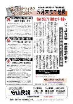 守山民報925 緊急事態宣言 延長_01