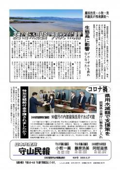 民報928 びわ湖の濁水対策 県用水の減額を_01