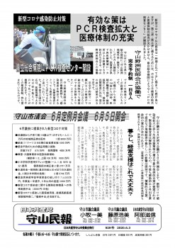 民報929 県立総合病院にPCR検査センター 6月議会コロナ対策補正_01