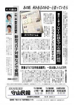 民報931 NTT社員が市役所顧問_01