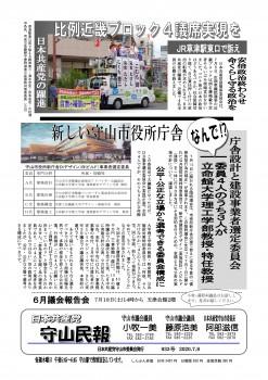 民報933 ①新庁舎事業者選考委員会の選考に?_01