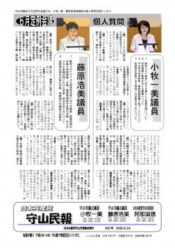 民報932  6月定例会報告_01