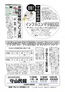 民報942 朗報インフルエンザ助成 少人数学級_01
