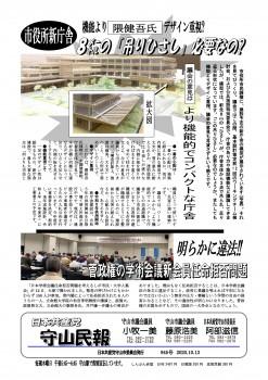 民報945 緊急集会 市役所新庁舎_01