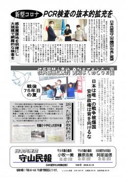 民報938 市長申し入れ第4弾 育鵬社教科書に記載誤り_01