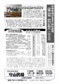 民報940 9月定例会3日開会 少人数学級求める請願_01