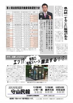 民報939 国保納付金算定 駅前喫煙所_01