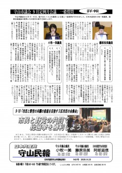 民報943 三区市民の会集会 一般質問詳報_01