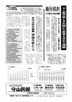 民報944 9月定例月会議閉会 決算について_01