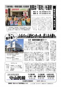 民報948 大阪住民投票 シルバー人材センター移転 - コピー_01