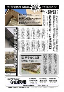 民報949 守山市立図書館屋根の不具合 続報_01