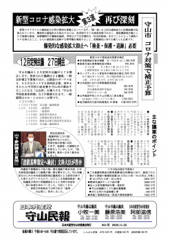 民報951 12月議会開会_01