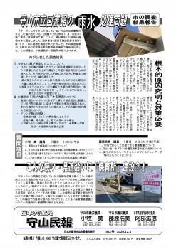 民報952 図書館雨処理調査報告 こんなところに保育園_01