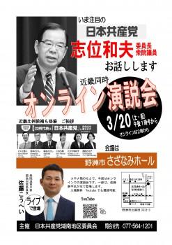 志位和夫 オンライン演説会_01