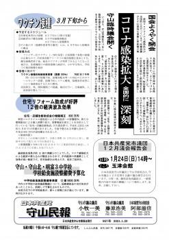 民報957  臨時議会報告_01