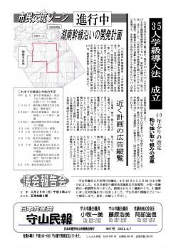 民報967 湖南幹線沿いの開発計画_01