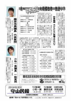 民報963 教育施設改修計画見直し_01