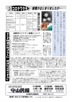 民報968 ワクチン接種が始まったけれど_01