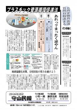 民報975 廃プラゴミ処理_01